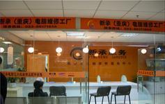 新承服务重庆手机电脑维修店