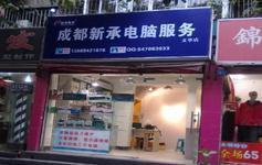 新承服务文华手机电脑维修加盟店